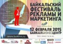 Байкальский фестиваль рекламы и маркетинга