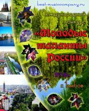 Международный конкурс » Молодые таланты России»