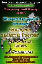 Международный конкурс «Молодые таланты России»