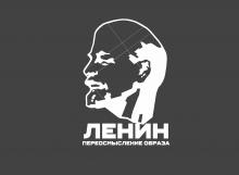 Конкурс «Ленин: переосмысление образа»