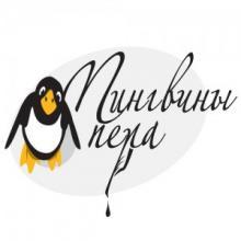 Фестиваль журналистики «Пингвины пера»
