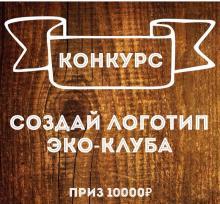 Логотип для ЭКО-КЛУБА