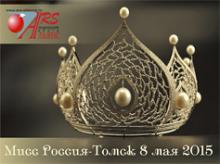 Конкурс красоты, ума и таланта «Мисс Россия-Томск—2015»!