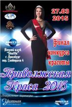 Конкурс красоты «Приволжская краса 2015»