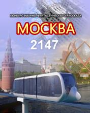 Москва 2147